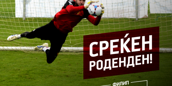Среќен роденден Филип Гачевски