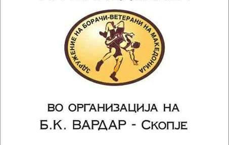 Борење: Утре во организација на БК  Вардар ќе се организира 8-та традиционална средба на Борачите ветерани.