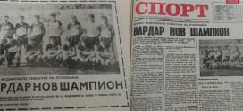 Точно пред 31 година ФК Вардар стана шампион на Југославија