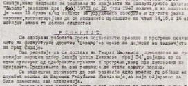 (ФОТО) По повод денешниот 71-ви роденден на ФК Вардар ви го донесуваме оргиналниот документ за основање од 1947