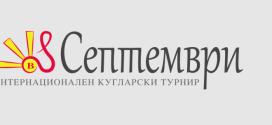 """Балканскиот кугларски """"крем"""" на гости во Скопје"""