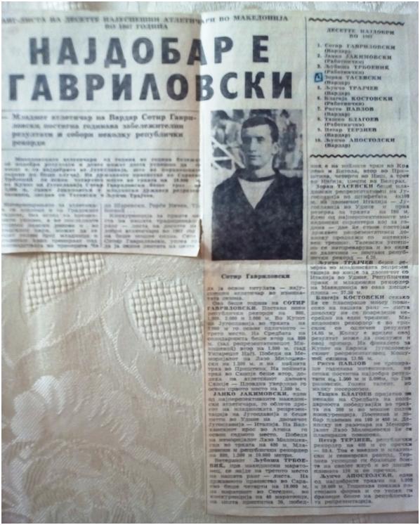 Cотир Гавриловски – најдобар атлетичар на Македонија за 1967 година