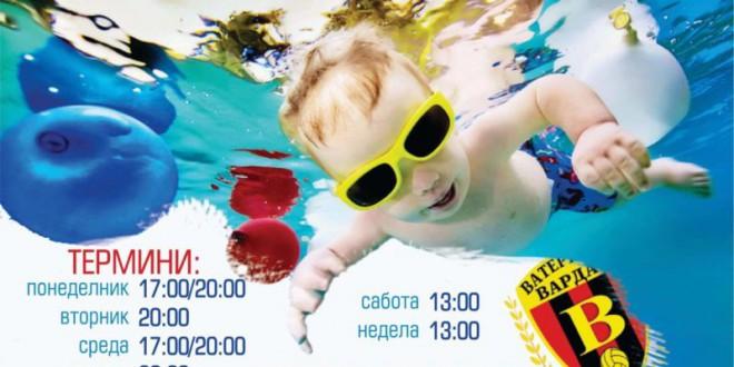 Уписи на нови членови во пливачкиот и ватерполо клуб Вардар