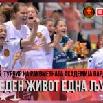 shestiot-turnir-eden-zhivot-edna-ljubov-startuva-na-5-oktomvri-15075