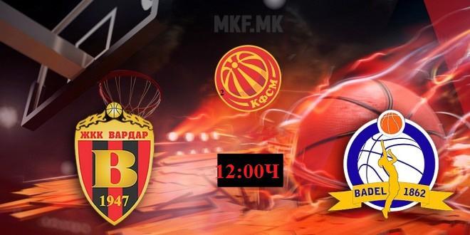 ЖКК Вардар утре го пречекува Бадел во дербито