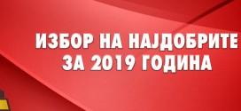 (Линкови за гласање) Поддржете ги екипите на КК Вардар и поединците во изборот на МКФ