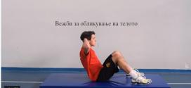 (Видео) Одбојкарите на Вардар демонстрираат вежби во домашни услови за учениците од основно образование