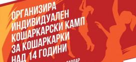ЖКК Вардар: Индивидуален кошаркарски камп за кошаркарки над 14г.