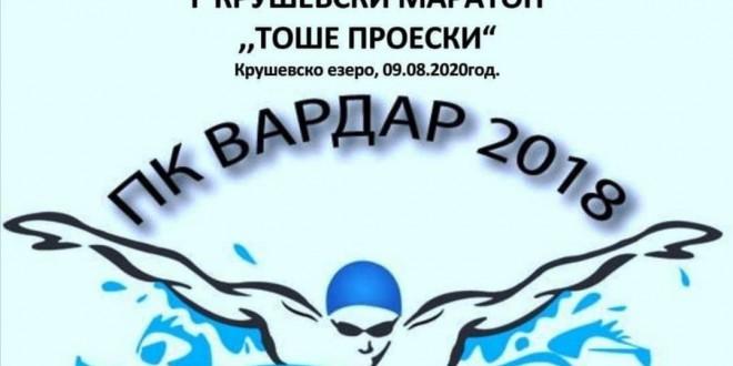 """Пливачки Клуб ВАРДАР: Ќе го организираме Првиот крушевски маратон """"Тоше Проески"""""""