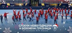 (ВИДЕО) ЖРК Вардар со забавна видео честитка за празниците кои следат