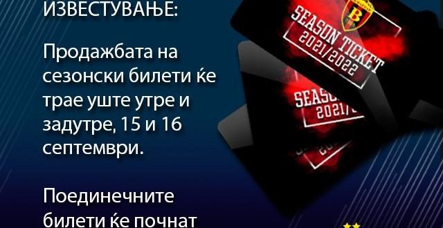 РК Вардар го продолжи рокот за купување на сезонски билети